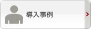 富士通のミドルウェア 導入事例