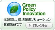 本製品は、環境配慮ソリューション登録製品です