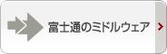 ミドルウェア最新情報 富士通のミドルウェア 事例・特集記事・イベント/セミナー